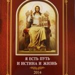 Издан тематический православный календарь на 2014 год