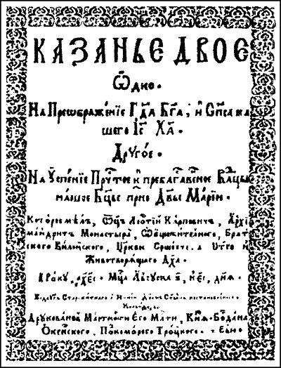 """""""Казанье двое""""(""""Два казанні""""), Еўе, 1615 (тытульны ліст)."""