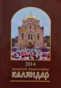 Беларускі Праваслаўны Каляндар на 2014 год