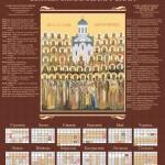 """Выдадзены насценны каляндар """"Святыя зямлі Беларускай"""""""