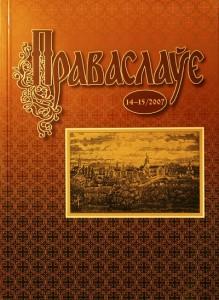Часопіс «Праваслаўе» № 14-15 (2006 год)