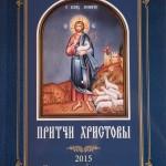 Издан тематический православный календарь на 2015 год