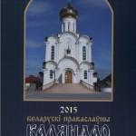 З друку выйшаў Беларускі праваслаўны каляндар на 2015 год