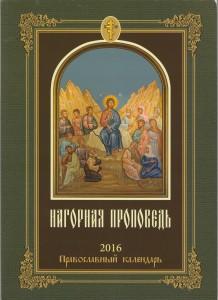 Издан тематический православный календарь на 2016 год