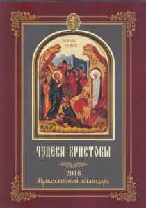 Чудеса Христовы (2018)
