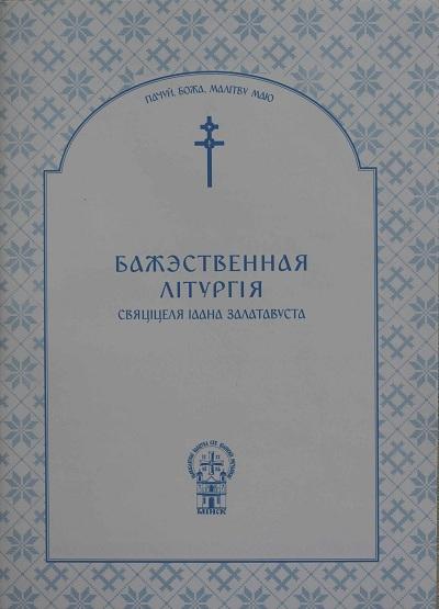 Бажэственная Літургія свц. Іаана Залатавуст