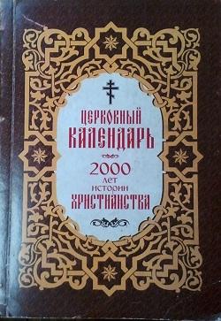 2000 лет истории христианства (2000 г.)