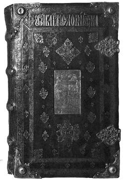 Астрожская Біблія, 1581 г.