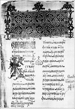 Евангелле князя Юрыя Алелькавіча. 1585 г.