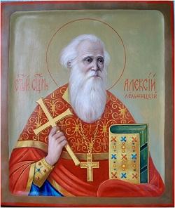 Свяшчэннамучанік Аляксій, прасвітар Лельчыцкі