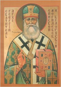 Свяціцель Георгій, архіепіскап Магілёўскі і Беларускі