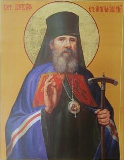 Свяшчэннамучанік Іаасаф, епіскап Магілёўскі
