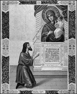 Икона Божией Матери, именуемая «Нечаянная радость»